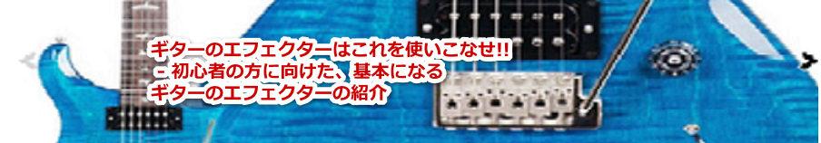 ギターのエフェクターはこれを使いこなせ!